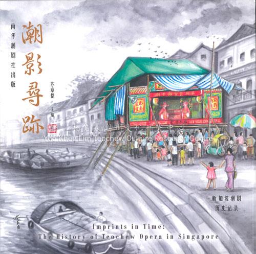 潮影寻迹:新加坡潮剧历史记录(平装版) Imprints in Time: The History of Teochew Opera in Singapore (Paperback)