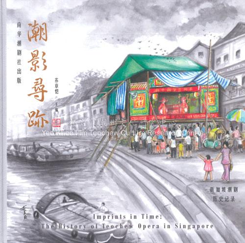 潮影寻迹:新加坡潮剧历史记录(精装版) Imprints in Time: The History of Teochew Opera in Singapore (Hard Cover)