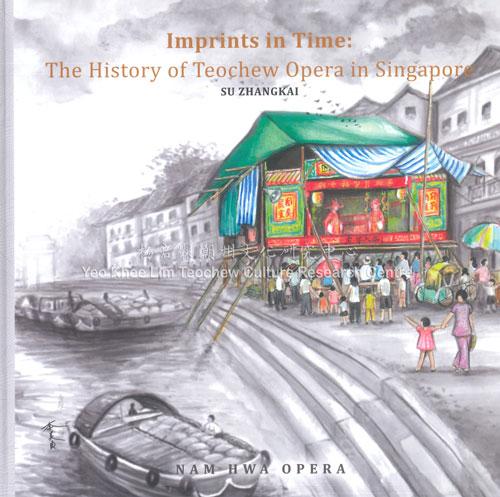 潮影寻迹:新加坡潮剧历史记录 (英文版) Imprints in Time: The History of Teochew Opera in Singapore (English Edition)