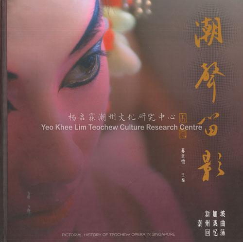 潮声留影:新加坡潮州戏曲回忆簿 Pictorial History of Teochew Opera in Singapore