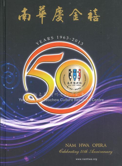 南华庆金禧 • 南华儒剧社庆祝成立五十周年纪念 Nam Hwa Opera Celebrating 50th Anniversary