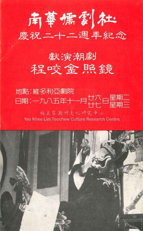 """南华儒剧社庆祝二十二周年纪念 - 献演潮剧《程咬金照镜》 The 22nd Anniversary Celebration of Nam Hwa Amateur Musical & Dramatic Association - Presents Teochew Opera """"Repentance of Cheng YaoJin"""""""