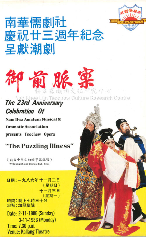 "南华儒剧社庆祝廿三周年纪念 - 呈献潮剧《御前脉案》 The 23rd Anniversary Celebration of Nam Hwa Amateur Musical & Dramatic Association - Presents Teochew Opera ""The Puzzling Illness"""