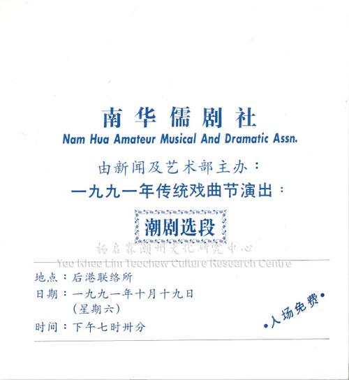 一九九一年传统戏曲节演出:《潮剧选段》