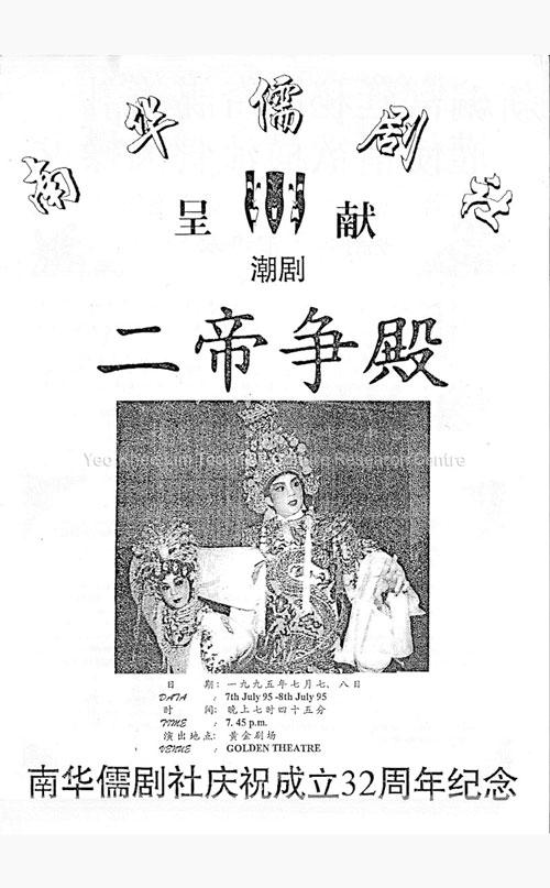 """南华儒剧社庆祝成立32周年纪念 – 呈献潮剧《二帝争殿》 The 32nd Anniversary Celebration of Nam Hwa Amateur Musical & Dramatic Association – Presents Teochew Opera """"The Masked Emperor"""""""