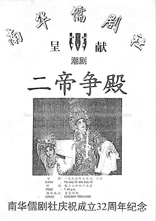 """南华儒剧社庆祝成立32周年纪念 - 呈献潮剧《二帝争殿》 The 32nd Anniversary Celebration of Nam Hwa Amateur Musical & Dramatic Association - Presents Teochew Opera """"The Masked Emperor"""""""