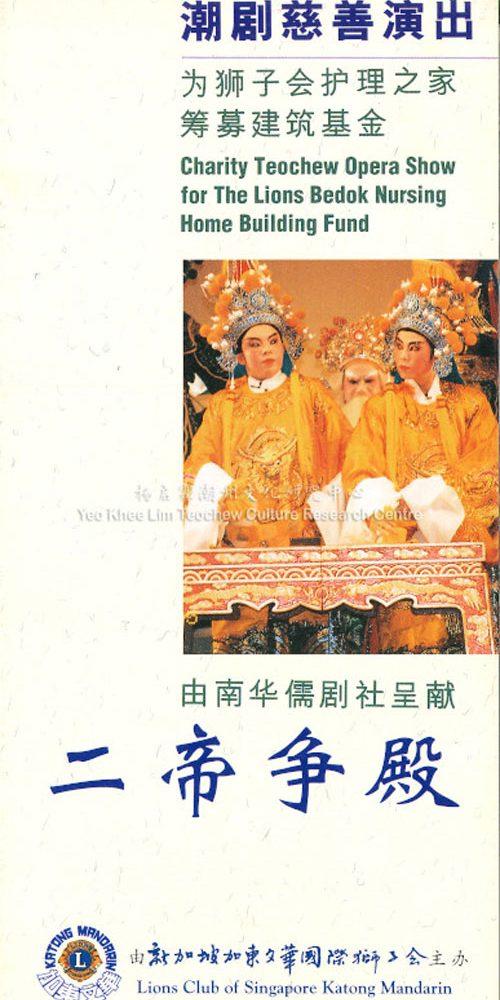 潮剧慈善演出 由南华儒剧社呈献《二帝争殿》 Charity Teochew Opera Show for The Lions Bedok Nursing Home Building Fund
