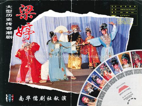 南华儒剧社献演大型历史传奇潮剧《梁婷》