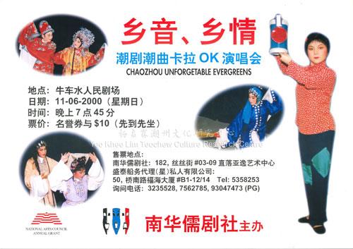 乡音、乡情潮剧潮曲卡拉OK演唱会 Chaozhou Unforgetable Evergreens