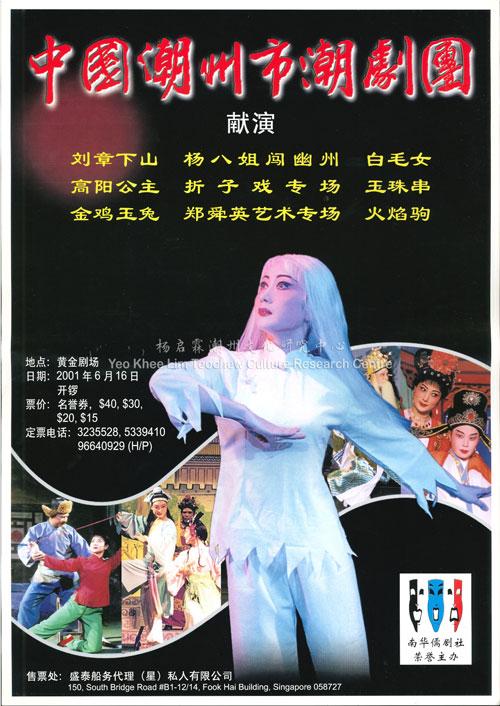 中国潮州市潮剧团献演《刘璋下山》《杨八姐闯幽州》《白毛女》《高阳公主》《折子戏专场》《玉珠串》《金鸡玉兔》《郑舜英艺术专场》《火焰狗》