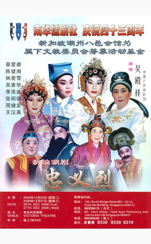 南华儒剧社庆祝成立四十三周年纪念 新编潮剧《忠义烈》