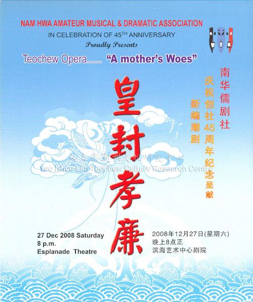 """南华儒剧社庆祝创社45周年纪念呈献新编潮剧《皇封孝廉》 Nam Hwa Amateur Musical & Dramatic Association - In Celebration of 45th Anniversary Proudly Presents Teochew Opera…... """"A Mother's Woes"""""""