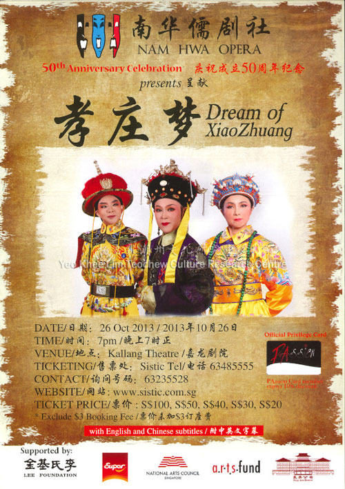 "南华儒剧社庆祝成立50周年纪念呈献《孝庄梦》 Nam Hwa Opera 50th Anniversary Celebration - Presents ""Dream of XiaoZhuang"""