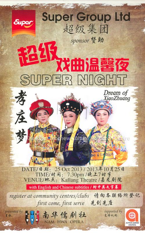 """超级集团赞助 超级戏曲温馨夜《孝庄梦》 Super Group Ltd sponsor - Super Night """"Dream of XiaoZhuang"""""""