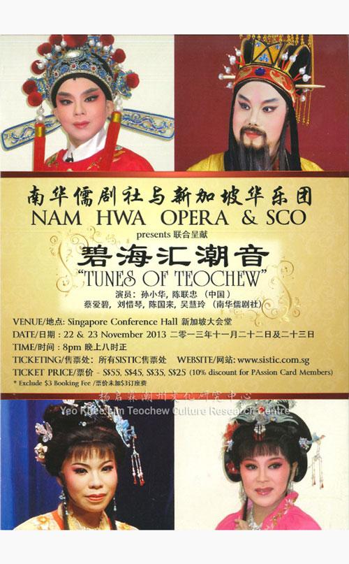 """南华儒剧社与新加坡华乐团 联合呈献《碧海汇潮音》 Nam Hwa Opera & SCO Presents """"Tunes of Teochew"""""""
