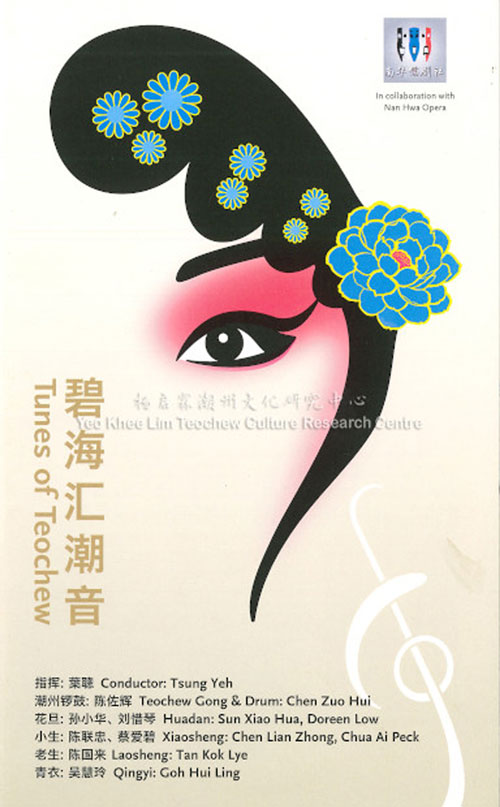 新加坡华乐团 - 《碧海汇潮音》 SCO in collaboration With Nam Hwa Opera - Tunes of Teochew