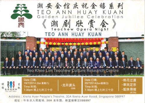 潮安会馆庆祝金禧系列 - 《潮剧欣赏会》 Golden Jubliee Celebration - Teochew Opera Night