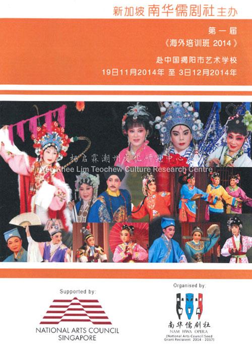 第一届《海外培训班2014》 – 赴中国揭阳市艺术学校