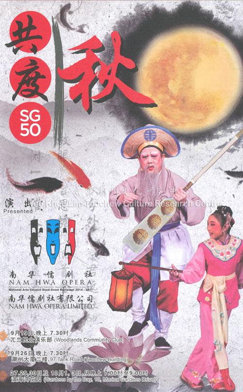共度SG50秋 Celebrating 50 Mid-Autumns organized by National Arts Council of Singapore