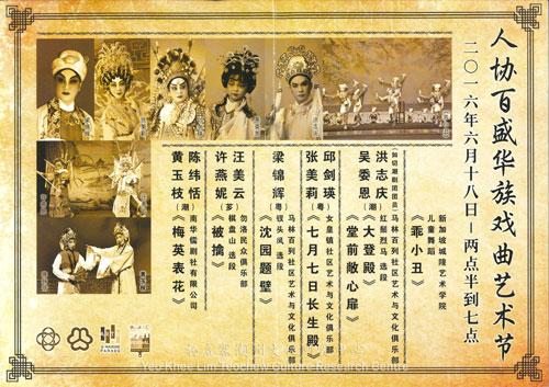 人协百盛艺术华族戏曲节