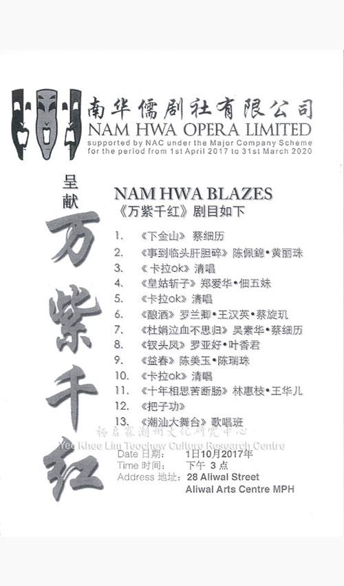 南华儒剧社有限公司 呈献万紫千红 Nam Hwa Opera Limited Presents Nam Hwa Blazes