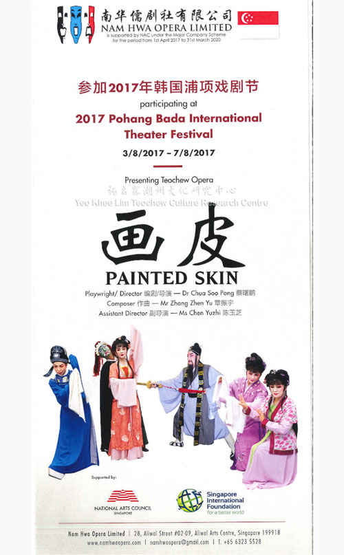 "参与2017年韩国浦项戏剧节 -《画皮》 2017 Pohang International Theater Festival - Presenting Teochew Opera ""Painted Skin"""