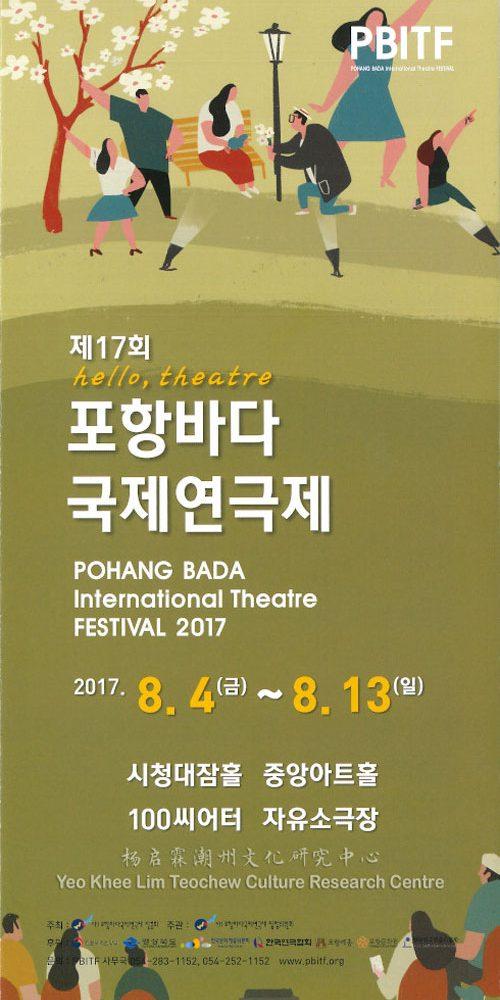 韩国浦项戏剧节 2017 Pohang Bada International Festival 2017