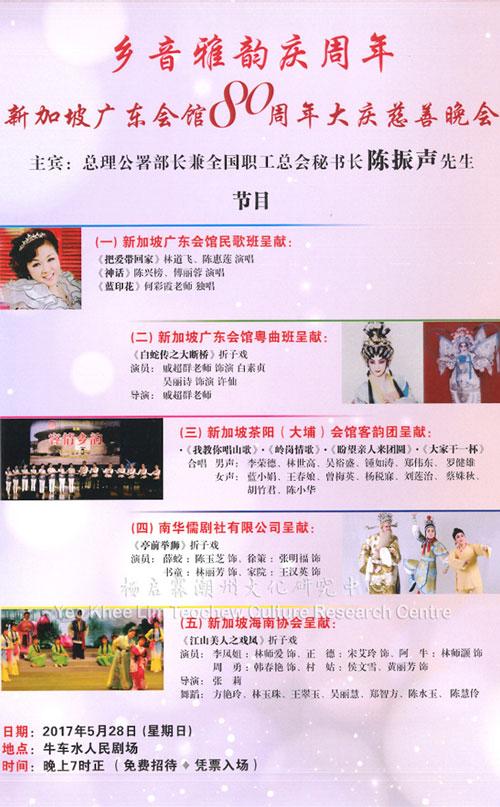 乡音雅韵庆周年 新加坡广东会馆80周年大庆慈善晚会