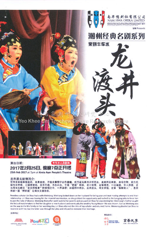 潮州经典名剧系列 来到牛车水《龙井渡头》