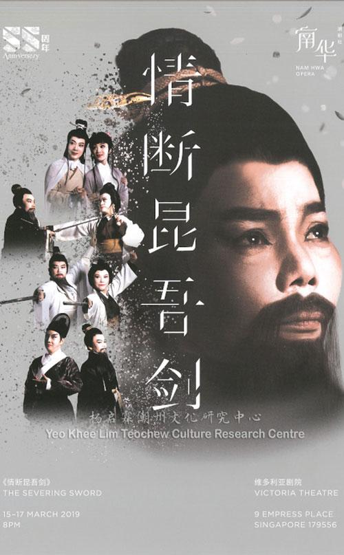 南华潮剧社55年 - 《情断昆吾剑》 Nam Hwa Opera 55th Anniversary - The Severing Sword