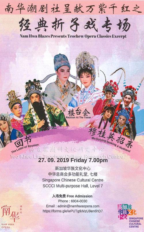 南华潮剧社呈献万紫千红之经典折子戏专场 Nam Hwa Blazes Presents Teochew Opera Classics Excerpt