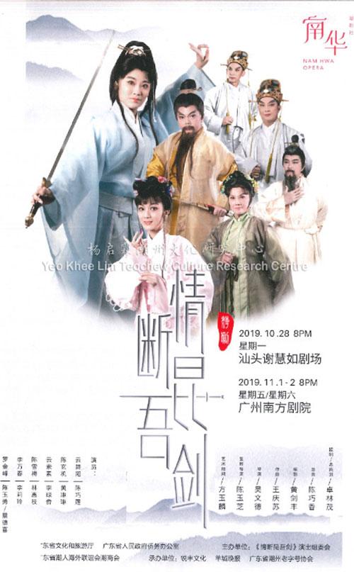 情断昆吾剑(汕头场) The Severing Sword (Shantou Edition)