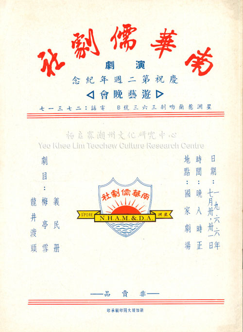 南华儒剧社庆祝第二周年纪念 游艺晚会