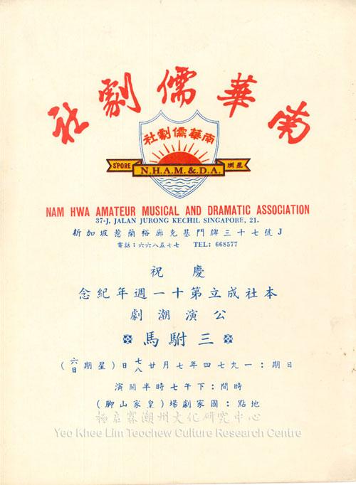南华儒剧社庆祝本社成立第十一周年纪念公演潮剧《三驸马》