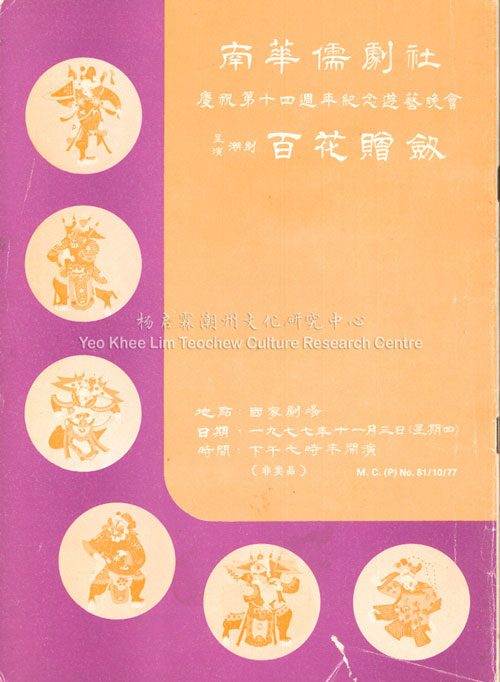 南华儒剧社庆祝第十四周年纪念游艺晚会 呈演潮剧《百花赠剑》