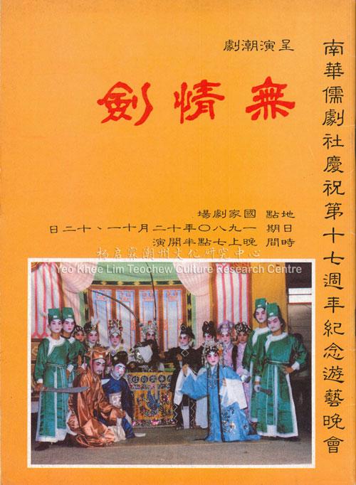 南华儒剧社庆祝第十七周年纪念游艺晚会呈演潮剧《无情剑》