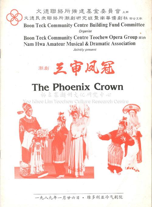 "文德联络所潮剧研究班暨南华儒剧社联合呈献 潮剧 Boon Teck Community Centre Teochew Opera Group With Nam Hwa Amateur Musical & Dramatic Association Jointly Presents ""The Phoenix Crown"""