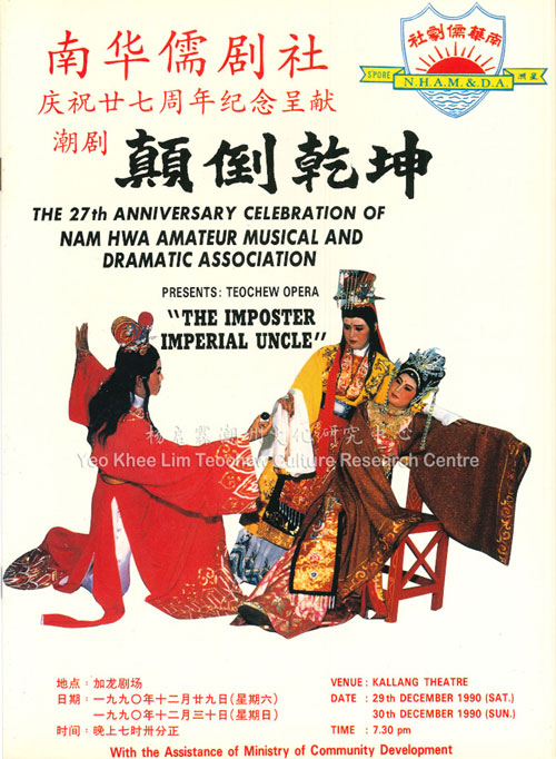 """南华儒剧社庆祝廿七周年纪念呈献潮剧《颠倒乾坤》 The 27th Anniversary Celebration of Nam Hwa Amateur Musical and Dramatic Association Presents: Teochew Opera """"The Imposter Imperial Uncle"""""""