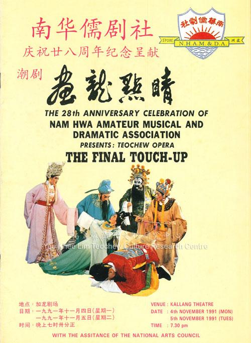 """南华儒剧社庆祝廿八周年纪念呈献潮剧《画龙点睛》 The 28th Anniversary Celebration of Nam Hwa Amateur Musical and Dramatic Association Presents: Teochew Opera """"The Final Touch-Up"""""""