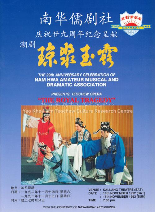 """南华儒剧社庆祝廿九周年纪念呈献潮剧《琼浆玉露》 The 29th Anniversary Celebration of Nam Hwa Amateur Musical and Dramatic Association Presents: Teochew Opera """"The Royal Tragedy"""""""