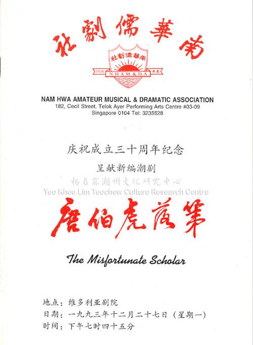 """南华儒剧社庆祝成立三十周年纪念呈献新编潮剧《唐伯虎落第》 The 30th Anniversary Celebration of Nam Hwa Amateur Musical and Dramatic Association Presents: Teochew Opera """"The Misfortunate Scholar"""""""