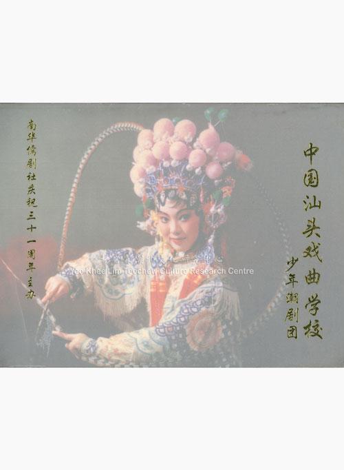 南华儒剧社庆祝三十一周年主办 – 中国汕头戏曲学校 少年潮剧团