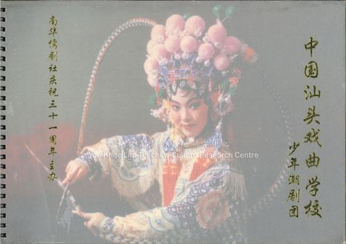 南华儒剧社庆祝三十一周年主办 - 中国汕头戏曲学校 少年潮剧团