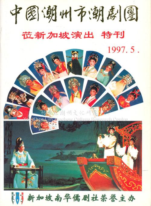 新加坡南华儒剧社荣誉主办 – 中国潮州市潮剧团莅新加坡演出特刊 1997.5
