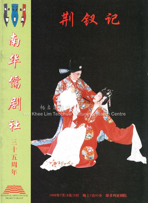 南华儒剧社三十五周年 - 《荆钗记》 Nam Hwa Amateur Musical & Dramatic Association 35th Anniversary - The Romance of The Wooden Hairpin