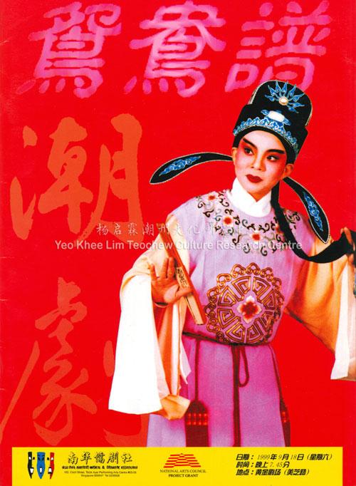 """潮剧 -《鸳鸯谱》 Teochew Opera """"The Mistaken Match"""""""