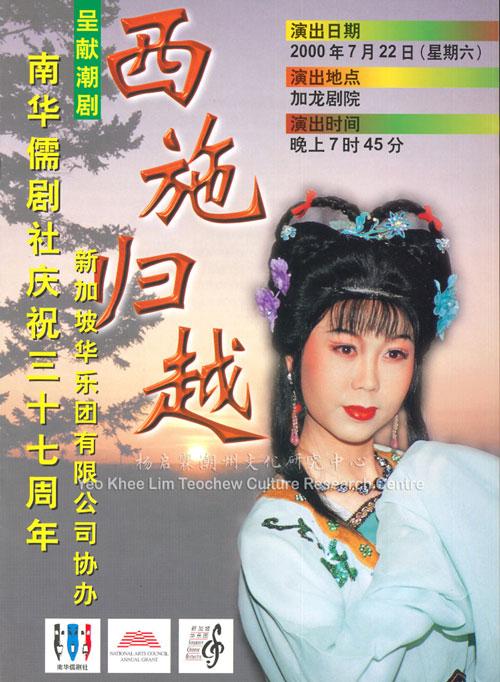 """南华儒剧社庆祝三十七周年 新加坡华乐团有限公司协办 呈献潮剧《西施归越》 Nam Hwa Amateur Musical & Dramatic Association Celebrates 37th Anniversary, in Collaboration with Singapore Chinese Orchestra - Presents Teochew Opera """"The Ill-Fated Beauty - Xi Shi"""""""