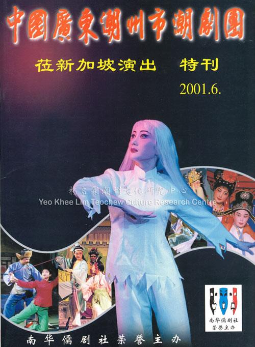南华儒剧社荣誉主办 – 中国广东潮州市潮剧团莅新加坡演出特刊 2001.6