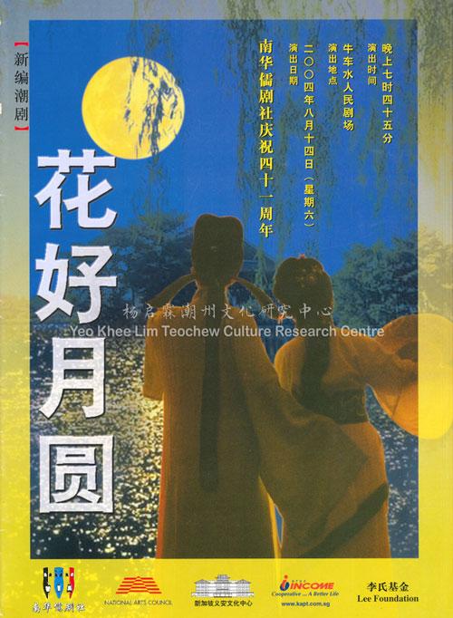 南华儒剧社庆祝四十一周年 - 新编潮剧《花好月圆》 Nam Hwa Amateur Musical & Dramatic Association Celebrates 41st Anniversary - Alls Well Ends Well