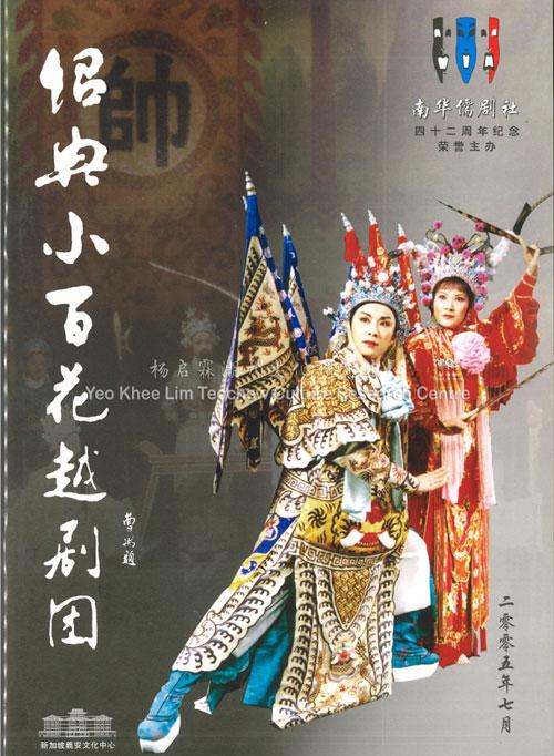 南华儒剧社四十二周年纪念荣誉主办 绍兴小百花越剧团莅新演出